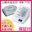 【あす楽】【オムロン 上腕式血圧計 HEM-7130】【保証付】 自動血圧計 デジタル血圧計 電子血圧計 血圧測定器 血圧管理 omron