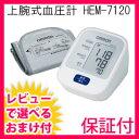 【在庫あり】血圧測定器 【保証付】【オムロン 上腕式血圧計 HEM-7120】 電子血圧計 血圧管理 omron 上腕血圧計 デジタル血圧計 家庭用血圧計