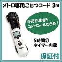 こたつ ヒーターユニット 手元コントローラー 【保証付】【メトロ専用コタツコード 3m PC-KEL32(S)】 オフタイマー内蔵 手元で温度をコントロール