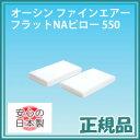 ファインエアー 枕 【日本製・正規品】【オーシン ファインエ...