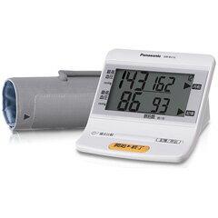 血圧計 上腕式 パナソニック 【保証付】 家庭用 デジタル 自動 デジタル血圧計 血圧測定器 自動血圧計 【パナソニック 上腕血圧計 EW-BU16-W】