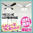【あす楽】シーリングファンライト リモコン付き led対応 【送料無料・保証付】【リモコン式 LED電球対応 シーリングファン TI-ACF4450RC】 シーリングライト オシャレ 4灯