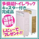 【在庫あり】トイレ収納 スリム 【送料無料・完成品】 ストッ...