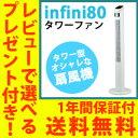 【在庫あり】タワー型扇風機 リモコン付き 羽なし 【送料無料・保証付】【インテリアタワーファン infini アンフィニ 80 RJ843】