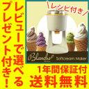 【在庫あり】ソフトクリームマシン ブランシェ blanche 【送料無料・レシピ付・保証付】【ソフトクリームメーカー ブランシェ WGSM892】 アイスクリームメーカー お菓子作り
