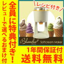 【在庫あり】\ページ限定・マジッククロス付/ ブランシェ アイスクリームメーカー blanche 【送料無料・レシピ付・保証付】【ソフトクリームメーカー ブランシェ WGSM892】 自宅でソフトクリームが作れる機械
