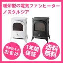 【在庫あり】暖炉型電気ファンヒーター[スリーアップ ノスタルジア 暖炉型ファンヒーター CHT-15 ...