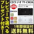 【在庫有】cdラジオ 【送料無料・保証付】【東芝 CDラジオ TY-CW26】 toshiba am fm ワイヤレス ブルートゥース対応 bluetooth ラジオcd スピーカー cdプレイヤー