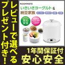 ヨーグルトメーカー 納豆メーカー 【保証付】【ROOMMAT...