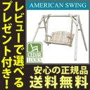 ブランコ 屋外用 木製 【送料無料】【Cedar Looks アメリカンスウィング NO26】 ガーデンベンチ ガーデニングベンチ ウッドベンチ ウッドチェア 木製椅子 木製チェア
