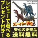 恐竜 フィギュア セット 【送料無料】【恐竜 ビニールモデル プレミアムエディション 4種類セット 121t061221】 人形 ダイナソー 恐竜グッズ ティラノサウルス