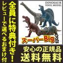 \ページ限定 マジッククロス付/ 恐竜グッズ おもちゃ フィギュア 【送料無料】【恐竜 ビニールモデル プレミアムエディション 4種類セット 121t061221】