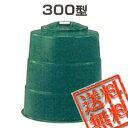 【送料無料】生ゴミ処理機【コンポスター 300型】の通販