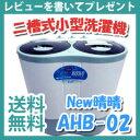 【在庫あり】二槽式洗濯機【送料無料】【二槽式小型洗濯機 NEW 晴晴 AHB-02】アルミス ALUMIS 小型洗濯機 2槽式 2層式