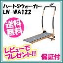 ハートSウォーカー LW-WA122 【送料無料・保証付】 ...