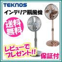 【在庫あり】テクノス インテリア扇風機 【送料無料・保証付】...
