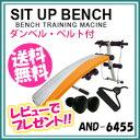 【在庫あり】シットアップベンチ AND-6455 【送料無料】[ダンベル・ベルト付き] アーチ型 筋...