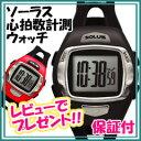 【在庫あり】ソーラス 心拍数計測ウォッチ[心拍計測 腕時計 心拍計 SOLUS ウォッチコンパクト 腕時計心拍計 ソーラス腕時計 心拍時計 簡単 心拍計機能 腕時計 ウォーキング 心拍計]
