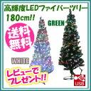 【在庫あり】高輝度LEDファイバーツリー 180cm【送料無料・代引料無料】 [クリスマスツリー LEDファイバー 180cmツリー 光るクリスマスツリー LEDクリスマスツリー ファイバーツリー グラデーション]