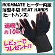 ROOMMATE ヒーター内蔵薄型手袋 HEAT HANDS(ヒートハンズ) EB-RM3000A [ヒーター手袋 ホットグローブ 電気手袋 男女兼用 ホットてぶくろ ヒーター内蔵手袋 あったか]