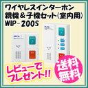 【在庫あり】ELPA ワイヤレスインターホン 親機&子機セット(室内用) WIP-200S 【送料無料・代引料無料】[ワイヤレスチャイム 室内用 親機 呼び出し 呼び鈴]