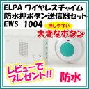 【在庫あり】ELPA ワイヤレスチャイム 防水押ボタン送信器セット EWS-1004 [呼び鈴 ワイヤレス 防水 呼び出し 風呂 介護 防水 呼出ボタン ワイヤレスチャイム 浴室 呼出ベル チャイム]