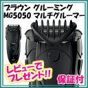 【在庫あり】ブラウン グルーミング MG5050 マルチグル...