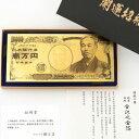 【在庫あり】純金箔一万円札プレミアムカード 【送料無料・代引...