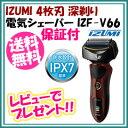 【在庫あり】IZUMI 4枚刃 深剃り 往復式シェーバー IZF-V66 ブラウン 【送料無料・代引料無料】 [メンズシェーバー 海外兼用 電気ひげそり 電気カミソリ 深ゾリ 電気シェーバー 充電式]