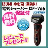 IZUMI 4枚刃 深剃り 往復式シェーバー IZF-V66 ブラウン 【送料無料・代引料無料】 [メンズシェーバー 海外兼用 電気ひげそり 電気カミソリ 深ゾリ 電気シェーバー 充電式]