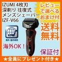 【在庫あり】\ページ限定・マジッククロス付/ IZUMI 4枚刃 深剃り 往復式シェーバー IZF-V66 ブラウン 【送料無料・代引料無料】 [メンズシェーバー 深剃り 電動ひげそり 4枚刃]