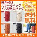 \ページ限定・マジッククロス付/ REANGLE リアングル スツールバッグ イス型防災バッグ 【送...