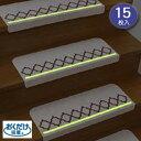 \ページ限定・マジッククロス付/ おくだけ吸着 足元見やすい階段マット ネット15枚入 の 通販  [階段滑り止めマット 階段用マット 安全 お年寄り]