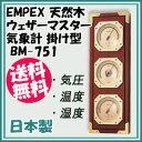 EMPEX 天然木 ウェザーマスター気象計 掛け型 BM-751 1081317 【送料無料・代引料無料】 [エンペックス 温湿度計 インテリア 壁かけ 気圧計 気象計 アンティーク風]