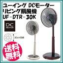 ユーイング DCモーターリビング扇風機 UF-DTR30K 【送料無料・代引料無料】 [扇風機 入切タイマー フルリモコン DC扇風機 温度センサー サーキュレーター リビングファン]