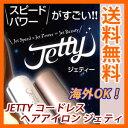 【在庫あり】\ページ限定・マジッククロス付/ JETTY コードレス ヘアアイロン ジェ
