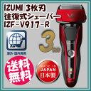 【在庫あり】IZUMI 3枚刃 ハイエンド 往復式シェーバー...