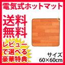 ナカギシ ホットテーブルマット NA-172TM [60cm×60cm フローリング調あったかマット 小型サイズ・ミニサイズ]【送料無料】