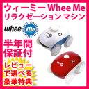 【在庫あり】【送料無料】Whee Me ...