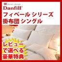 【在庫あり】【送料無料】【シングルサイズ】ダンフィル フィベ...