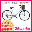 【送料無料】MyPallasマイパラス M-501 26インチ 6段ギア スタンダードなシティーサイクル 自転車