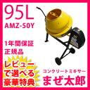 まぜ太郎 95L タイプ AMZ-50Y 電動コンクリートミキサー【送料無料】