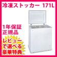 ホームフリーザー MA-6171 容量171L 上開き式 チェストタイプ・チェスト型 冷凍ストッカー【送料無料】