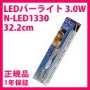 LEDバーライト 3W N-LED1330 32.2cm [100Vコンセント電源で簡単設置なLED照明器具]