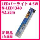 LEDバーライト 4.5W N-LED1340 42.2cm [100Vコンセント電源で簡単設置なLED照明器具]