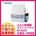 スマートドライ RF-AA20 象印 ふとん乾燥機スマートドライ 【安心の1年間保証+送料無料】
