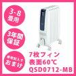 デロンギオイルヒーター ドラゴンデジタルスマート QSD0712-MB 3畳〜8畳用 7枚フィン 表面温度60℃