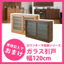 省スペーススリムカウンター下収納家具カップボード 食器ラック シンプル モダン TE-0075、TE-0077