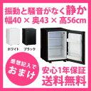 【在庫あり】【寝室用冷蔵庫 ML-640】 【送料無料 正規品】 冷蔵庫 40L 静かな保冷庫 小型冷蔵庫 コンパクト冷蔵庫 寝室冷蔵庫 客室用冷蔵庫