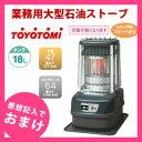 TOYOTOMI トヨトミ 石油ストーブ 業務用 KF-N196大型石油ストーブの通販【送料無料】